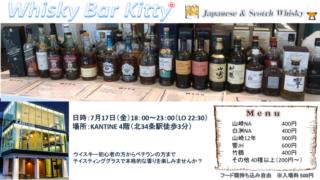 第2回 WhiskyBarKitty in KANTINE