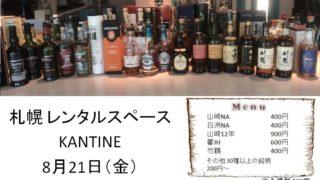 第3回 WhiskyBarKitty in KANTINE