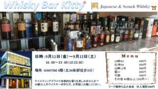 第4回 WhiskyBarKitty in KANTINE (札幌 ウイスキー バー)