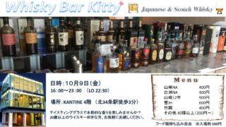 第5回 WhiskyBarKitty in KANTINE (札幌 ウイスキー バー)