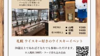 第9回 WhiskyBarKitty in KANTINE (札幌 ウイスキー バー キティ)