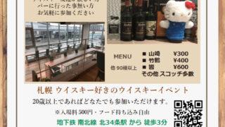 第11回 WhiskyBarKitty in KANTINE (札幌 ウイスキー バー キティ)