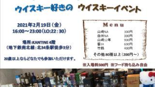 第7回 WhiskyBarKitty in KANTINE (札幌 ウイスキー バー キティ)