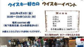 第8回 WhiskyBarKitty in KANTINE (札幌 ウイスキー バー キティ)