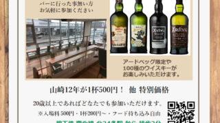 第10回 WhiskyBarKitty in KANTINE (札幌 ウイスキー バー キティ) 1周年 アードベッグデー